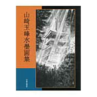 山崎玉峰水墨画集   /日貿出版社/山崎玉峰