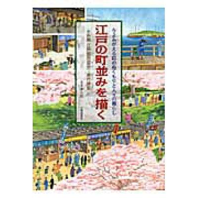 江戸の町並みを描く 今よみがる町のぬくもりと人々の暮らし  /日貿出版社/永井伸八朗