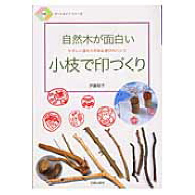 小枝で印づくり 自然木が面白い  /日貿出版社/伊藤睦子