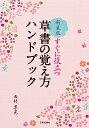 すぐに役立つ草書の覚え方ハンドブック   新装版/日貿出版社/西村翠晃