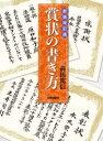 賞状の書き方   新装改訂版/日貿出版社/前田篤信