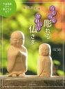 彫刻刀を使ってらくらく彫れるかわいい仏さま 半面地蔵から観音さままで  /日貿出版社/川島康史