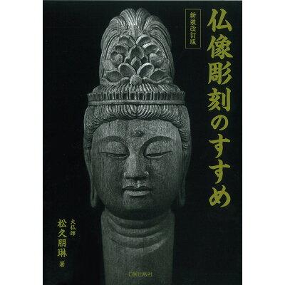 仏像彫刻のすすめ   新装改訂版/日貿出版社/松久朋琳