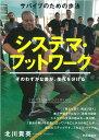 システマ・フットワ-ク サバイブのための歩法  /日貿出版社/北川貴英