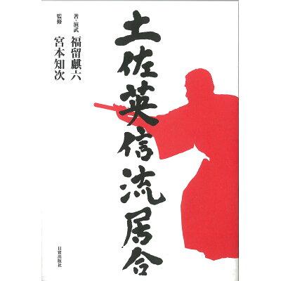 土佐英信流居合   /日貿出版社/福留麒六