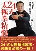 24式太極拳精髄 専門家を目指す人に贈る  /日貿出版社/武冬