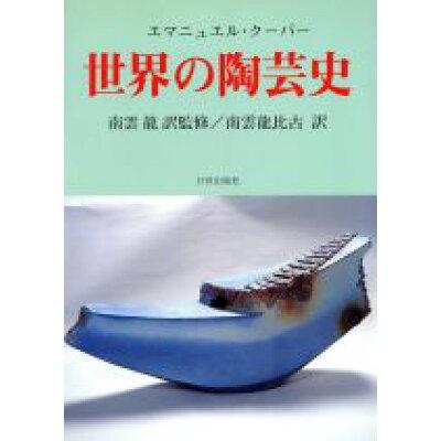 世界の陶芸史   /日貿出版社/エマニュエル・ク-パ-