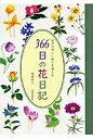 366日の花日記 日々の思いに彩りを添える  /日貿出版社/増渕澄子