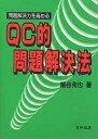 QC的問題解決法 問題解決力を高める  /日科技連出版社/細谷克也