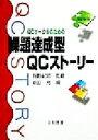 QCサ-クルのための課題達成型QCスト-リ-   改訂第3版/日科技連出版社/新田充