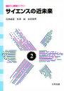 サイエンスの近未来   /日科技連出版社/石井威望