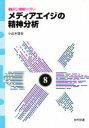 メディアエイジの精神分析   /日科技連出版社/小此木啓吾