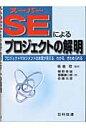 ス-パ-SEによるプロジェクトの解明 プロジェクトマネジメントの本質が見える,わかる,き  /日科技連出版社/板倉稔