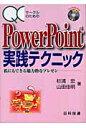 QCサ-クルのためのPowerPoint実践テクニック 私にもできる魅力的なプレゼン  /日科技連出版社/杉浦忠