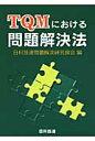 TQMにおける問題解決法   /日科技連出版社/日本科学技術連盟