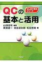 QCの基本と活用   /日科技連出版社/山田佳明