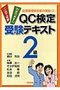 QC検定受験テキスト2級 わかりやすいこれで合格  /日科技連出版社/細谷克也