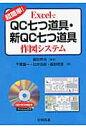 超簡単!ExcelでQC七つ道具・新QC七つ道具作図システム   /日科技連出版社/細谷克也