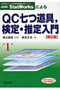 JUSE-StatWorksによるQC七つ道具,検定・推定入門 Ver.5対応  第2版/日科技連出版社/棟近雅彦