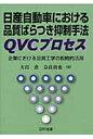 日産自動車における品質ばらつき抑制手法QVCプロセス 企業における品質工学の戦略的活用  /日科技連出版社/大島恵