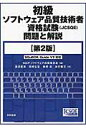 初級ソフトウェア品質技術者資格試験(JCSQE)問題と解説 SQuBOK Guide V2対応  第2版/日科技連出版社/日本科学技術連盟
