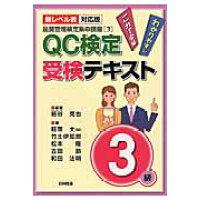 QC検定受検テキスト3級 わかりやすいこれで合格  新レベル表対応版/日科技連出版社/細谷克也