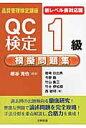 QC検定1級模擬問題集 品質管理検定講座 新レベル表対応版  新レベル表対応版/日科技連出版社/細谷克也
