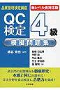 QC検定4級模擬問題集 品質管理検定講座  新レベル表対応版/日科技連出版社/細谷克也
