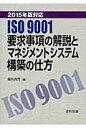 ISO 9001要求事項の解説とマネジメントシステム構築の仕方  2015年版対応 /日科技連出版社/福丸典芳