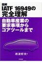 図解IATF 16949の完全理解 自動車産業の要求事項からコアツールまで  /日科技連出版社/岩波好夫