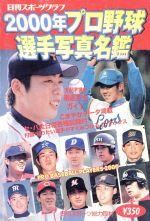 楽天市場】日刊スポーツ出版社 プロ野球選手写真名鑑 2000年 /日刊 ...