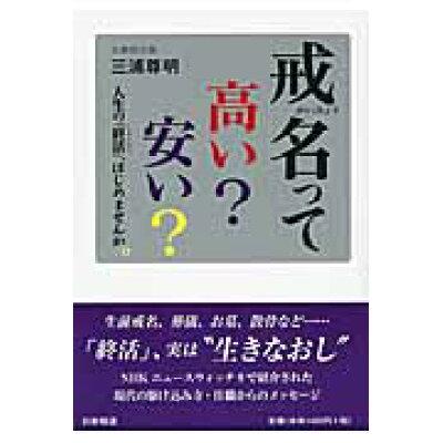 戒名って高い?安い? 人生の「終活」、はじめませんか。  /日新報道/三浦尊明