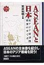 ASEANと日本 東アジア経済圏構想のゆくえ  /日中出版/荒井利明