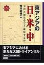東アジアの日・米・中 平和と繁栄をどう確保するか  /日中出版/荒井利明