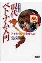 現代ベトナム入門 ドイモイが国を変えた  増補改訂版/日中出版/松尾康憲