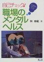 自己チェック!職場のメンタルヘルス 心と身体のレスキュ-ブックス  /NCコミュニケ-ションズ/林幸範