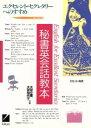 秘書英会話教本 エクセレント・セクレタリ-へのすすめ  /日本英語教育協会/大谷立美