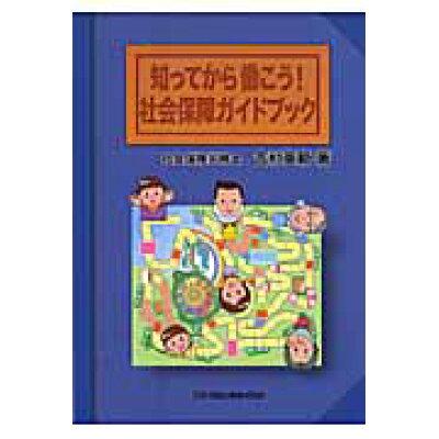 知ってから働こう!社会保障ガイドブック   /日本加除出版/吉村英範