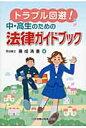 トラブル回避!中・高生のための法律ガイドブック   /日本加除出版/喜成清重