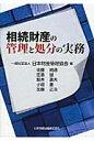 相続財産の管理と処分の実務   /日本加除出版/日本財産管理協会