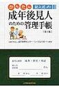 かんたん記入式成年後見人のための管理手帳   第2版/日本加除出版/成年後見センタ-・リ-ガルサポ-ト