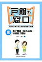 戸籍の窓口 フロ-チャ-トでわかる届書の審査 3 /日本加除出版/山下敦子