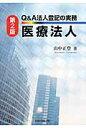 Q&A法人登記の実務医療法人   第2版/日本加除出版/山中正登