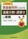 家庭裁判所における遺産分割・遺留分の実務   第3版/日本加除出版/片岡武