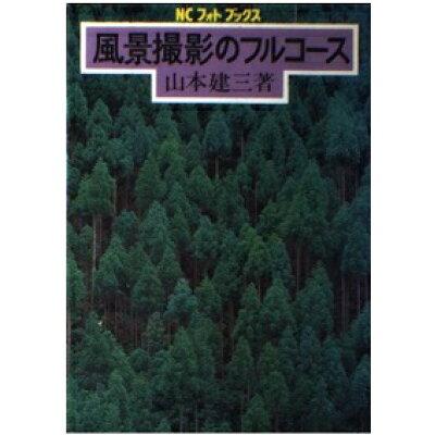風景撮影のフルコ-ス   /日本カメラ社/山本建三