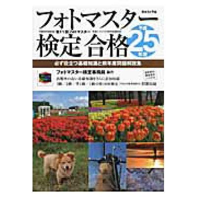 フォトマスタ-検定合格 必ず役立つ基礎知識と前年度問題解説集 平成25年度 /日本カメラ社