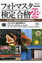 フォトマスタ-検定合格 必ず役立つ基礎知識と前年度問題解説集 平成28年度 /日本カメラ社