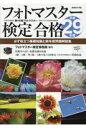 フォトマスター検定合格 必ず役立つ基礎知識と前年度問題解説集 平成29年度 /日本カメラ社