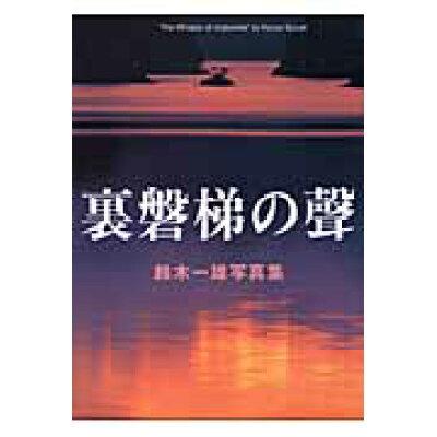 裏磐梯の聲 鈴木一雄写真集  /日本カメラ社/鈴木一雄(写真家)
