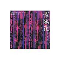 紫陽花 あじさい会発足40年記念誌写真集  /日本カメラ社/あじさい会
